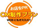 石垣島のCMプラン